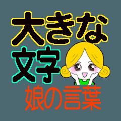 [LINEスタンプ] 離れて暮す家族へ(娘から)【大きな文字】 (1)