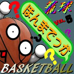 バスケ好きにはコレ! ver.5