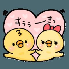 ぴよぴよ夫婦♡2