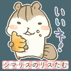 [LINEスタンプ] シマリスのリスたむ 〜パンをもぐもぐ〜