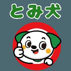 とみ犬(仕事編)