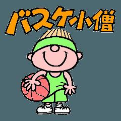 バスケ小僧(こどう)