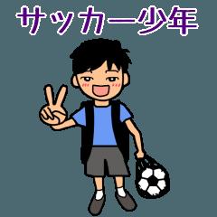 サッカー少年スタンプ 夏