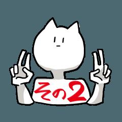 猫人、敏2