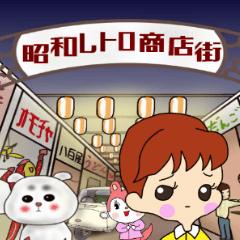 昭和レトロ商店街