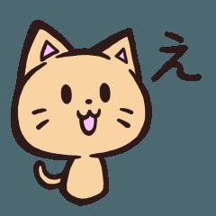 ネコの「え」ニュアンス集