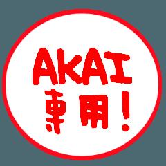 【AKAI】専用スタンプ-はんこver.-