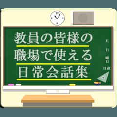 教員の教員による教員の会話集 教師 講師
