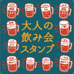 [LINEスタンプ] 大人の飲み会スタンプ