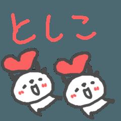 <としこちゃん> ぱんだ基本セット