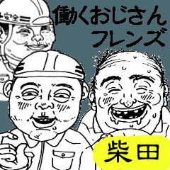 【柴田】働くおじさんフレンズ