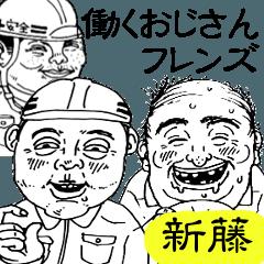 【新藤】働くおじさんフレンズ