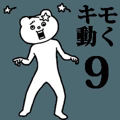 キモ激しく動く★ベタックマ9