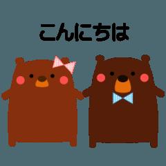 日常会話 クマのくーーーーーた(敬語編)