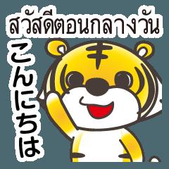 タイ語と日本語の翻訳スタンプ