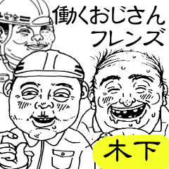 【木下】働くおじさんフレンズ