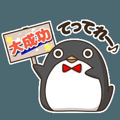 動く!くろペンギン
