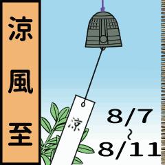 秋暦〜二十四節気と七十二候〜