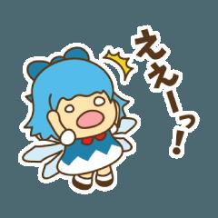 ちるののすたんぴ【東方Project】