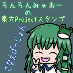 ろんろんみゃおーの東方ProjectスタンプSN