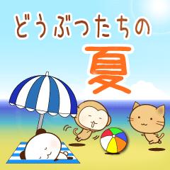 動物たちの夏
