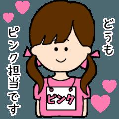 (ピンク)担当スタンプ