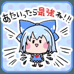 東方Project☆全部チルノ