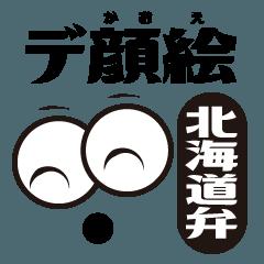 デ顔絵(北海道弁)