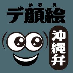 デ顔絵(沖縄弁)