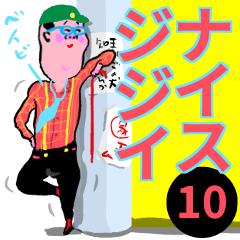 ナイスジジイ 10