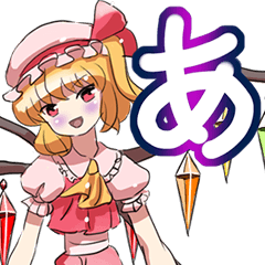 [LINEスタンプ] でか文字50音(あかさたな編)東方Project (1)