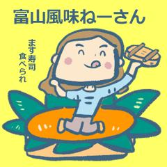 富山風味ねーさん