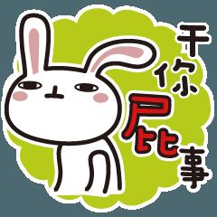 ウサギ言語
