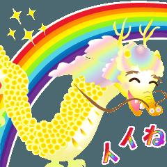 [LINEスタンプ] 動く♪にこにこドラゴン~笑龍~