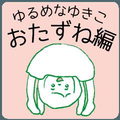 ゆるめなゆきこ 〜おたずね編〜