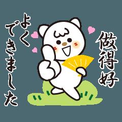 台湾華語(中国語の繁体字)と日本語⑲