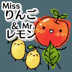 Missりんご & Mr.レモン