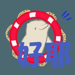 イルカが好き(中国語繁体)