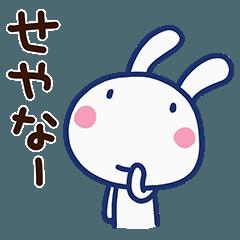ほぼ白うさぎ9(関西弁)