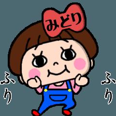 毎日使える☆おてんばみどりちゃん!