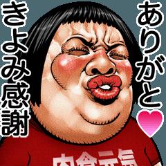 きよみ専用 顔面ダイナマイト!