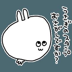 [LINEスタンプ] ○まんまるうさぎ○