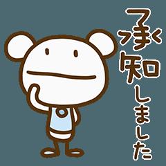 クマなだけに3(敬語編)