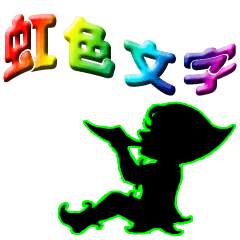 [LINEスタンプ] 虹色文字と小人