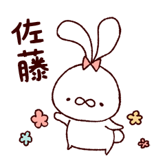 佐藤さんスタンプ1(もっちりうさぎ)