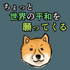 犬と世界平和を願うスタンプ
