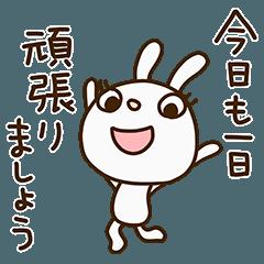 白いうさぎぴょん2(挨拶編)
