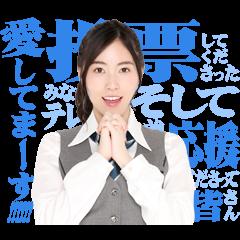 AKB48 選抜総選挙 名言スタンプ