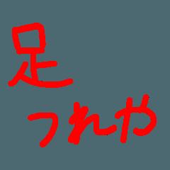 スタ連+ほんのり関西弁で起こすねん