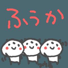 <ふうかちゃん> ぱんだ基本セット